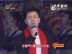 2012年军民春节联欢晚会:《闯关东》