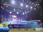 探班:神秘团队入驻 中国梦想秀遇史上最强挑战