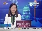 烟台青州推行公共自行车租赁