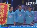 2013年02月01日《快乐大pk》