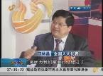 北京:聚焦两会 国是民生之放飞中国梦