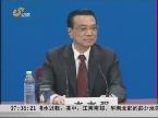 李克强总理答记者问:1700多项行政审批再削减三分之一以上