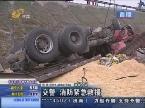 济南:独家!一货车冲出高速护栏