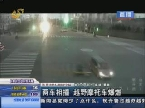 烟台:两车相撞 越野摩托车爆燃
