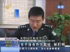 济南:女子深夜外出取钱 遭男子抢劫又猥亵