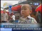 3岁男孩抢镜 要向外婆报平安