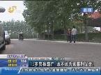 枣庄:13岁男孩溺亡 该不该告诉服刑父亲?