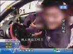 济南:查酒驾 民警遭推搡