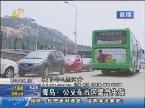 青岛:公交车市区离奇失踪