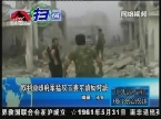 热点扫描:叙利亚政府军猛攻古赛尔镇反对派
