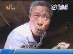 济宁:危房 房子底下有地道