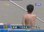 郓城:下水游泳 5个孩子溺亡