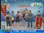 杀猪哥对战樊孟 勇夺第六周周冠军