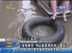 """连续降雨 到高唐美食街来""""看海"""""""