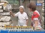 济南:老人控诉 三个儿子不孝顺