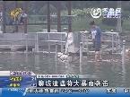 聊城遭遇特大暴雨袭击