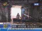 禹城:积水严重 市民乘船出行