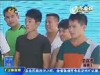 2013年8月6日《快乐向前冲》完整版