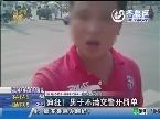 济南:疯狂 男子不满交警开罚单