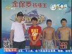 2013年08月23日《快乐向前冲》冠军争霸赛8进7(上)