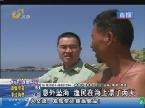 意外坠海 渔民在海上漂了两天
