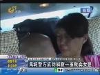 禹城警方成功解救一被贩卖女婴