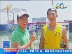 2013年09月06日《快乐向前冲》2013年王中王挑战赛