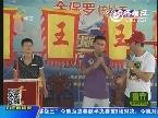 2013年09月07日《快乐向前冲》:王中王挑战赛