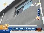 3G连线:济宁泗水 15日中午突降冰雹
