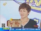 2013年09月28日《快乐向前冲》:王中王争霸赛