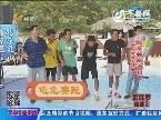 2013年10月04日《快乐向前冲》国庆特别节目