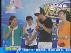 2013年10月05日《快乐向前冲》国庆特别节目