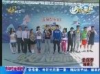 2013年10月13日《快乐向前冲》重阳节特别节目