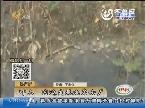 济宁:吓人 沟边发现无名女尸