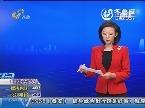 新闻榜中榜:张荣担任山东大学校长