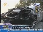 济南:酒驾司机路上连撞多车