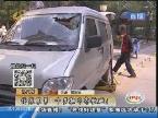 济南:伤痕累累 十多辆车齐被砸!