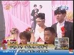 泰安:回报相亲 婚礼上的模仿秀