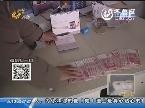 济南:百元大钞捡了五十米 急寻失主