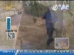 济南:网络传言 新型抢劫方式扔鸡蛋
