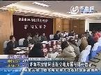 济南市房管局通报公租房摇号排号信息