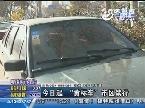 """今日起""""黄标车""""市区禁行"""