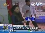 重庆:女子吃假钞 只因骗术暴露