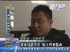 平阴县:新家住进半月 地下传来怪声
