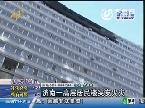 济南一高层居民楼突发火灾