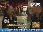 济南:教练生气 胖大姐偷懒了