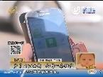 济南:少了五万块钱 全因一条短信