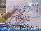 山东省快速铁路网规划方案出台