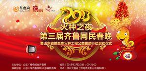 """2月2日15:00齊魯網直播""""火種之夜""""第三屆齊魯網民春晚"""