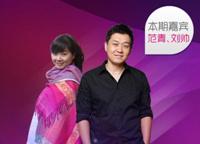 看得見的廣播:生活頻道主播范青、劉帥做客齊魯網